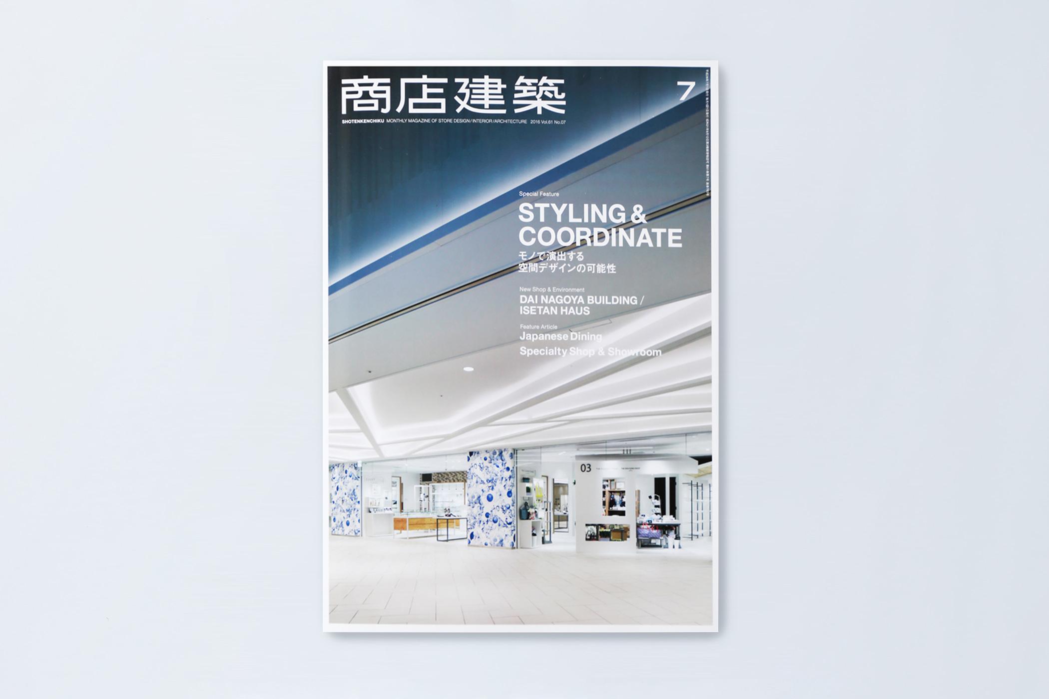 ©商店建築