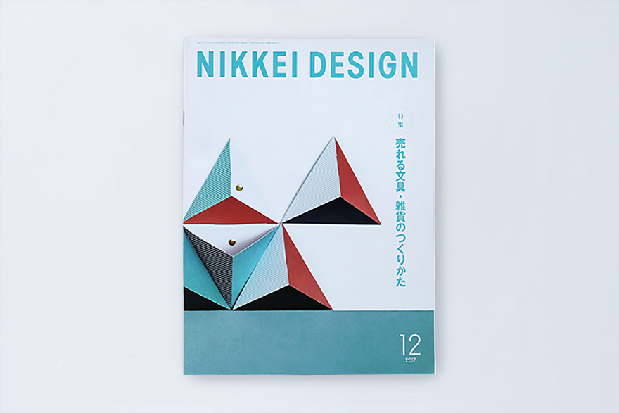 ©NIKKEI DESIGN
